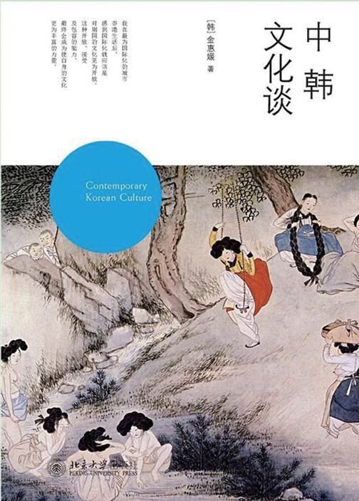 中韩文化谈(沙发图书馆·人间世)