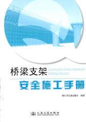 桥梁支架安全施工手册