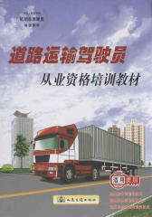道路运输驾驶员从业资格培训教材