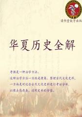 华夏历史全解