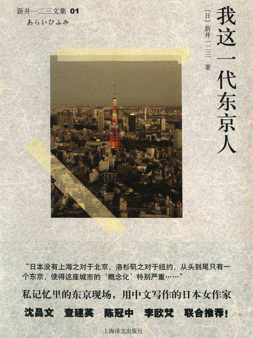 我这一代东京人