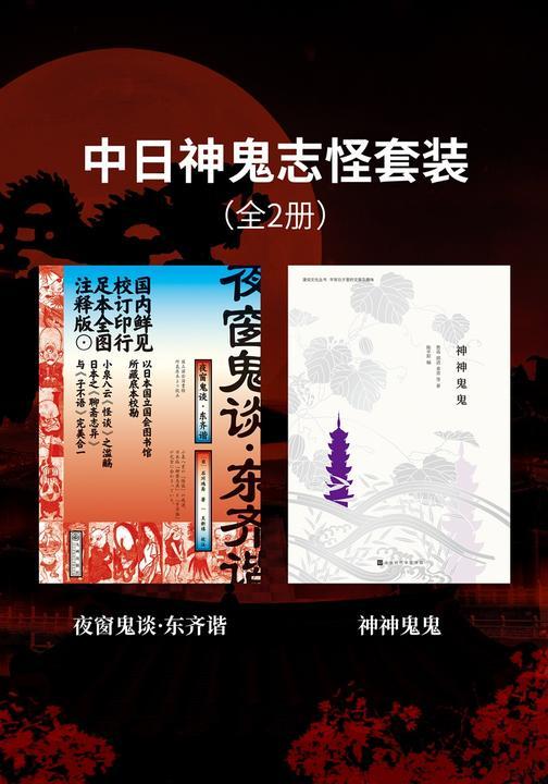 中日神鬼志怪套装(全2册)