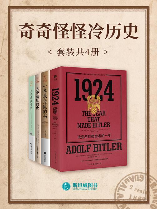 奇奇怪怪冷历史(套装共4册)