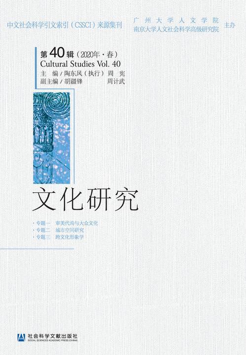 文化研究(第40辑/2020年·春)