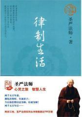 律制生活(试读本)