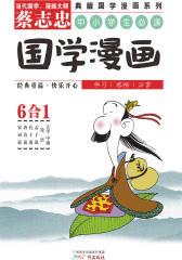 蔡志忠典藏国学漫画系列1(套装共6册)