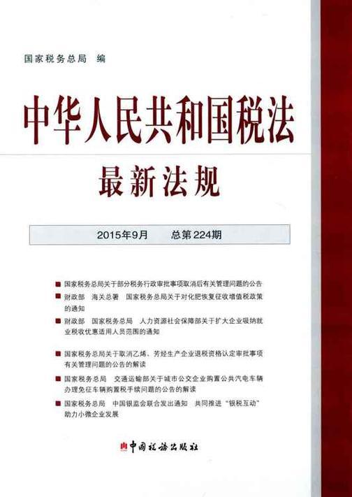 中华人民共和国税法最新法规(2015年9月·总第224期)