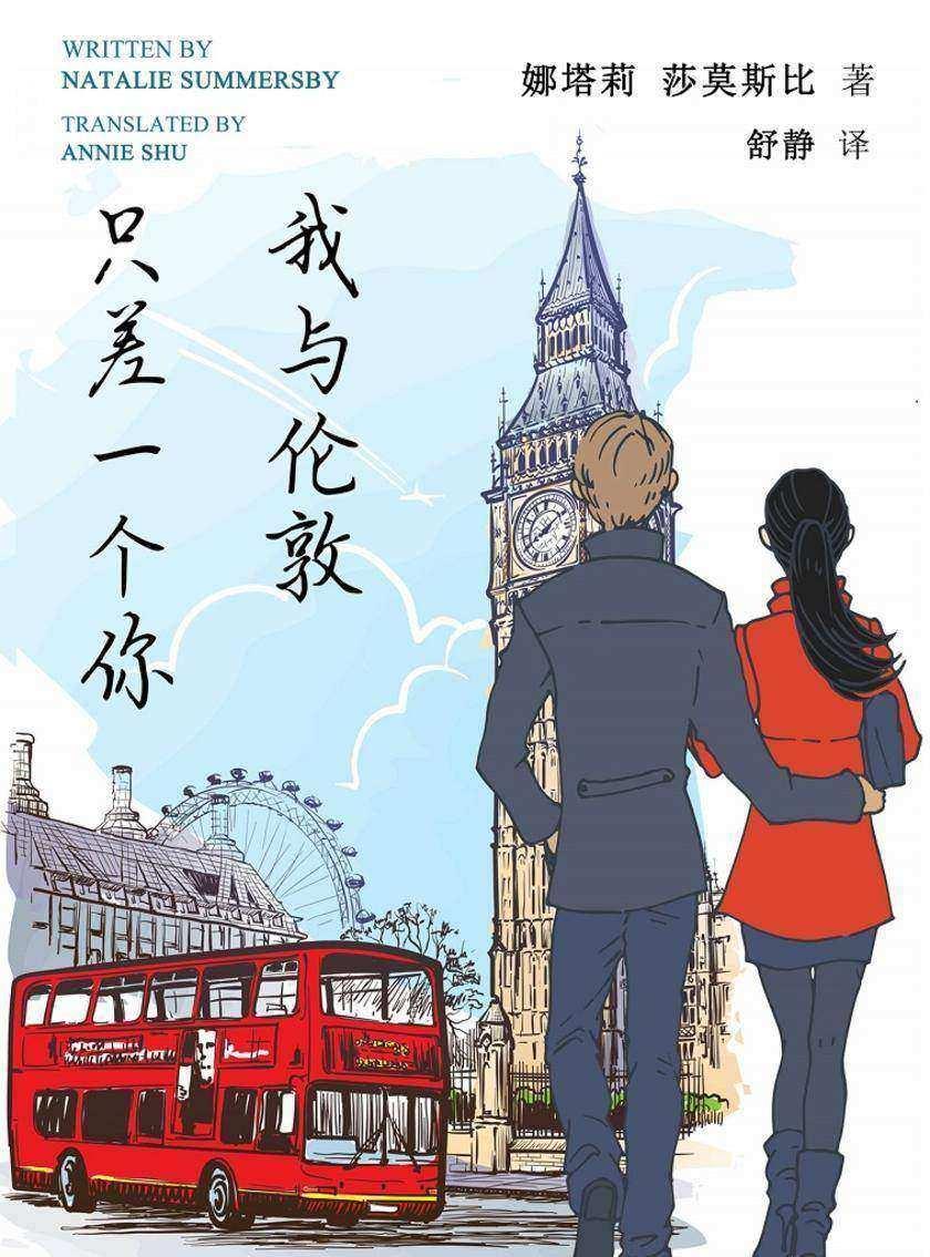 我与伦敦只差一个你