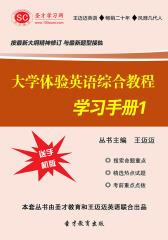 [3D电子书]圣才学习网·大学体验英语综合教程学习手册1(仅适用PC阅读)