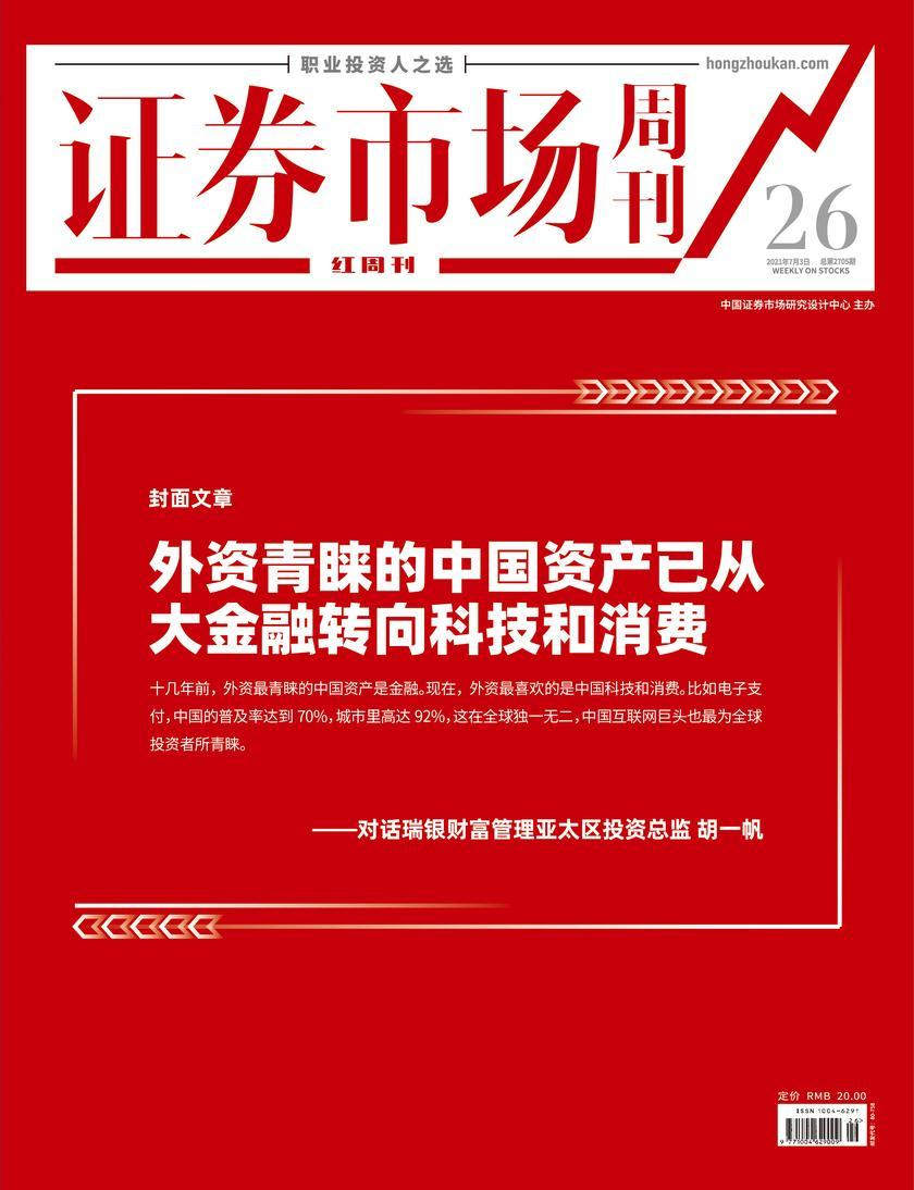 外资青睐的中国资产已从大金融转向科技和消费 证券市场红周刊2021年26期(证券市场红周刊)