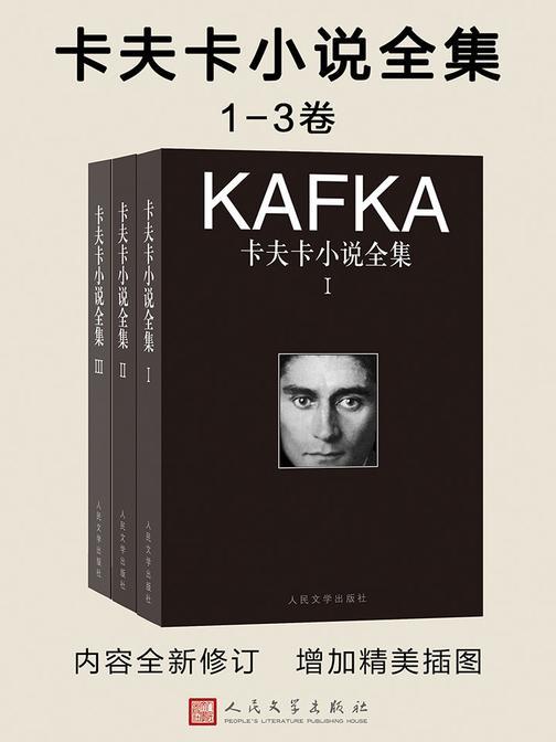 卡夫卡小说全集:1-3卷