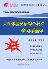 [3D电子书]圣才学习网·大学体验英语综合教程学习手册4(仅适用PC阅读)