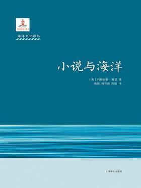小说与海洋