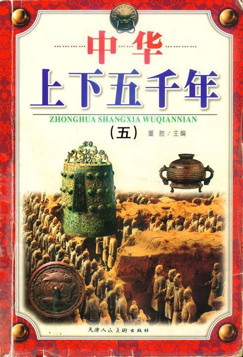 中华上下五千年(五)