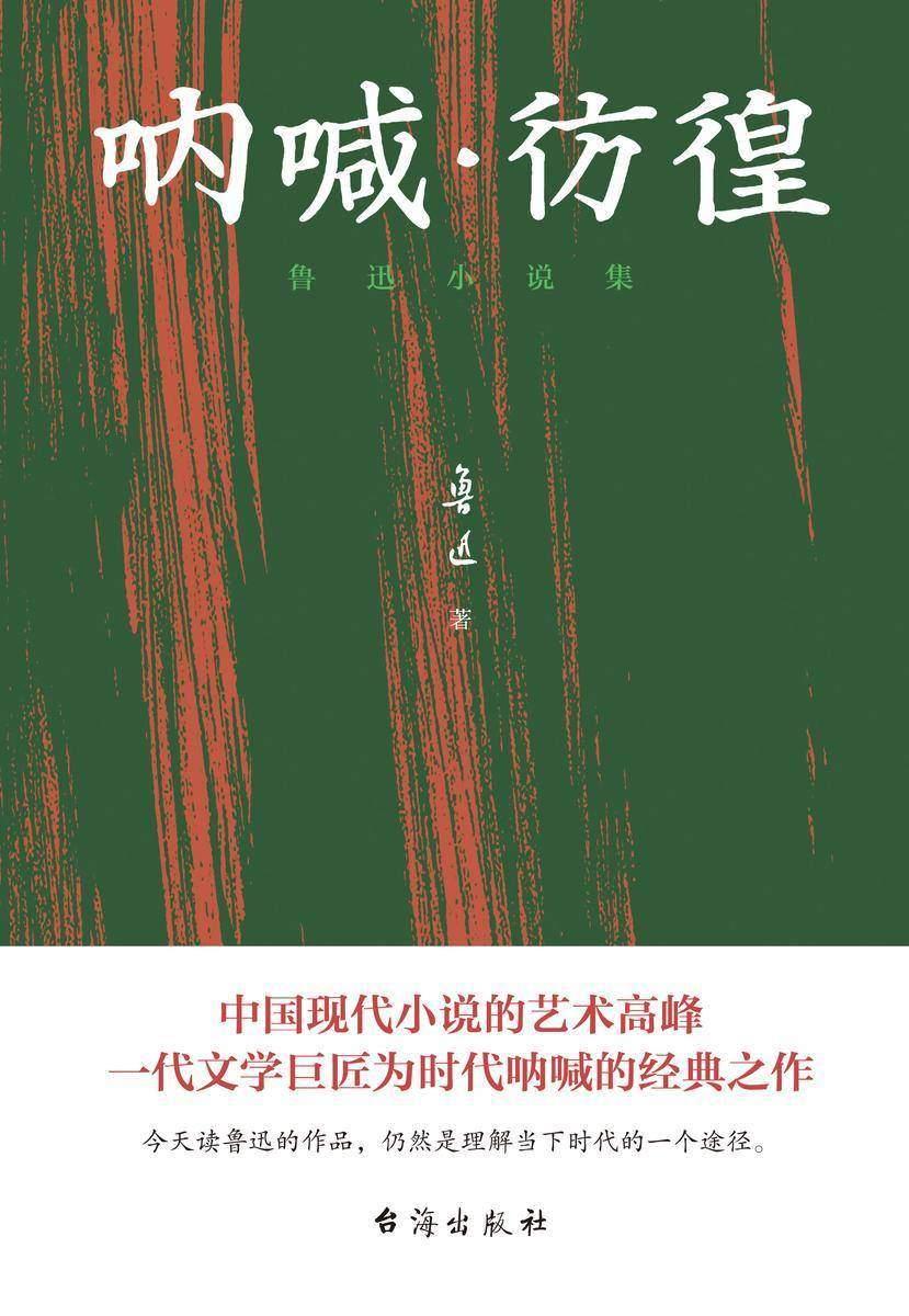 呐喊·彷徨:鲁迅小说集