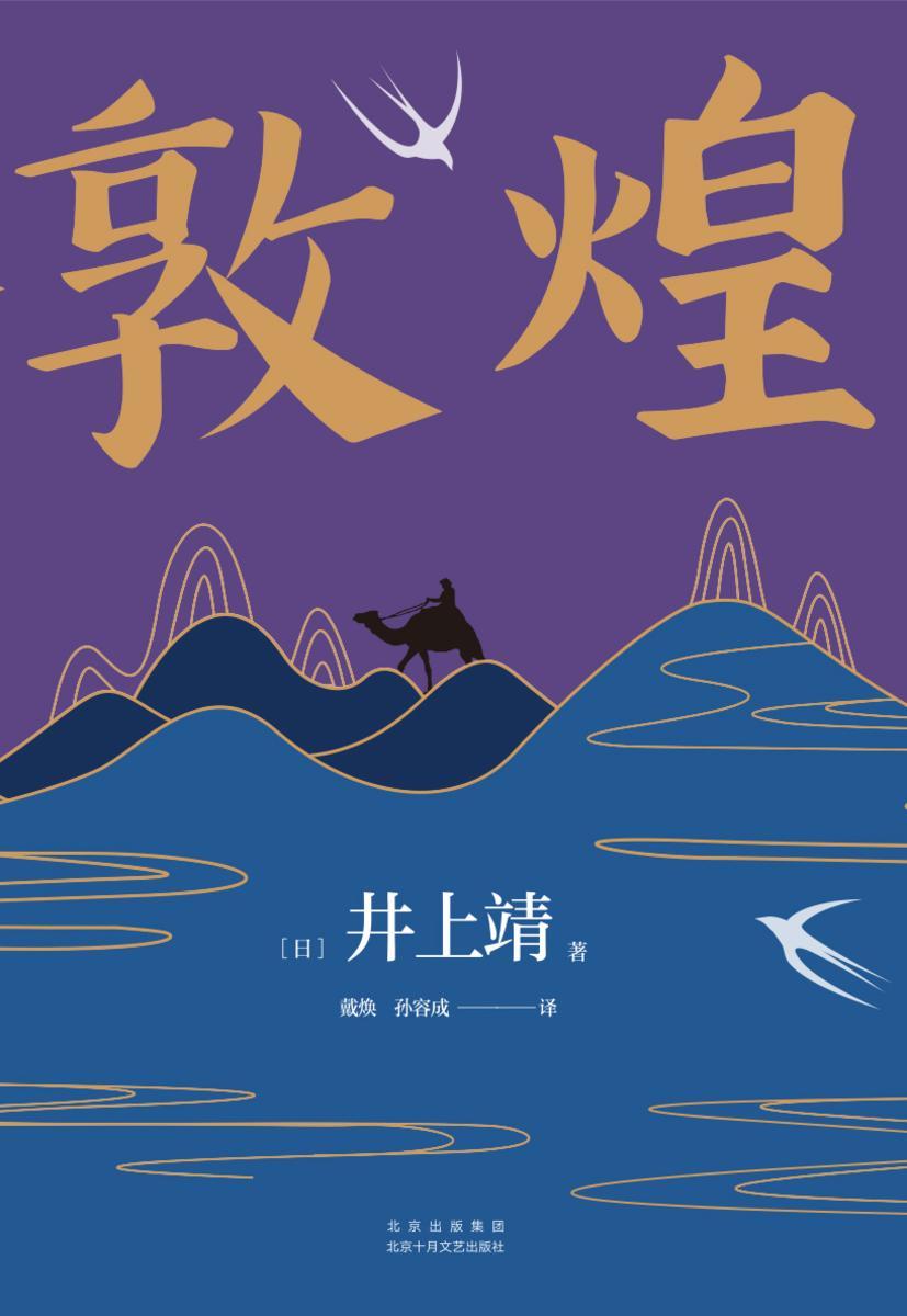 敦煌(2021版)