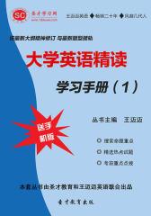 [3D电子书]圣才学习网·大学英语精读学习手册(1)(仅适用PC阅读)