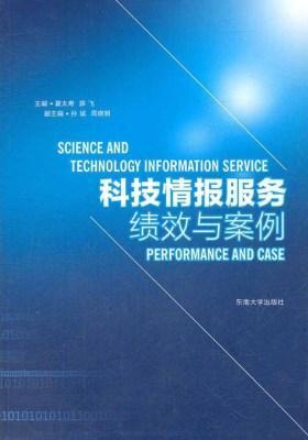 科技情报服务绩效与案例