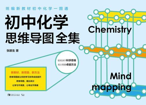 统编新教材初中化学一图通:初中化学思维导图全集
