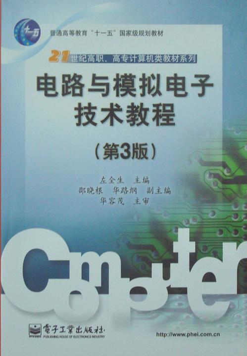 电路与模拟电子技术教程(仅适用PC阅读)