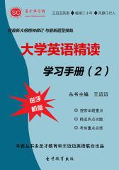 [3D电子书]圣才学习网·大学英语精读学习手册(2)(仅适用PC阅读)