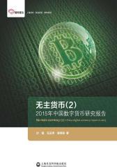 无主货币(2)——2015年中国数字货币研究报告