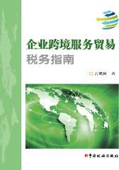 企业跨境服务贸易税务指南