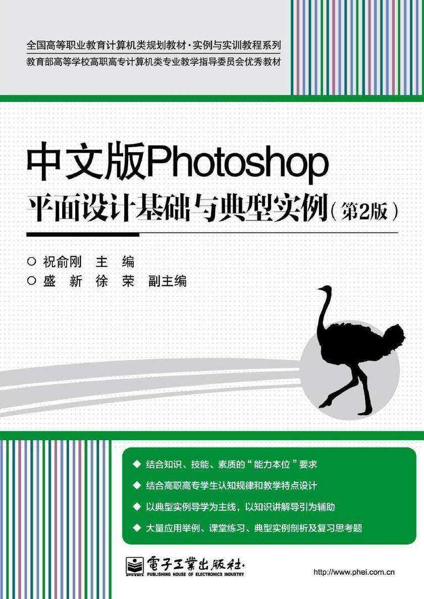 中文版Photoshop平面设计基础与典型实例(第2版)