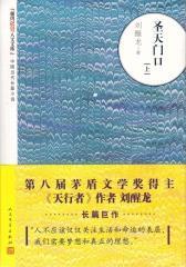 圣天门口(上册)