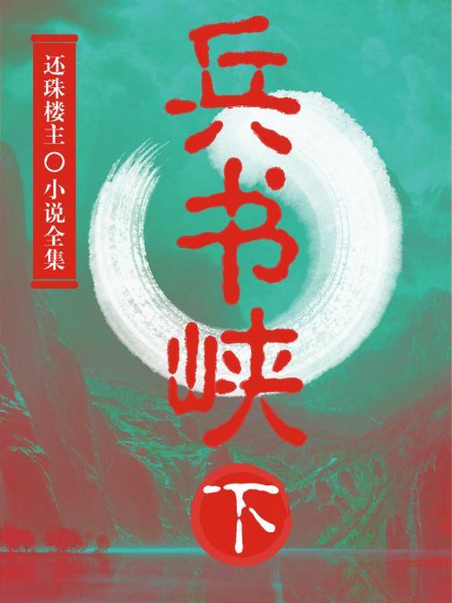兵书峡(下)(还珠楼主小说全集)