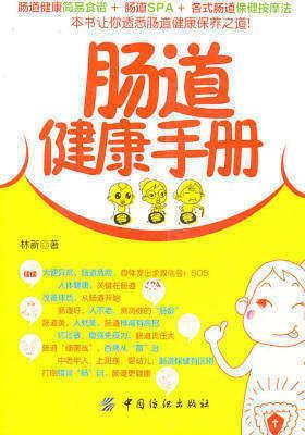 肠道健康手册