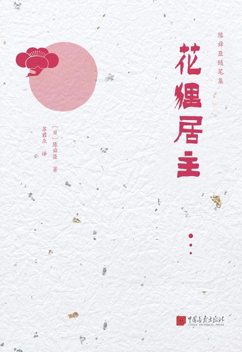 陈舜臣随笔集:花狸居主