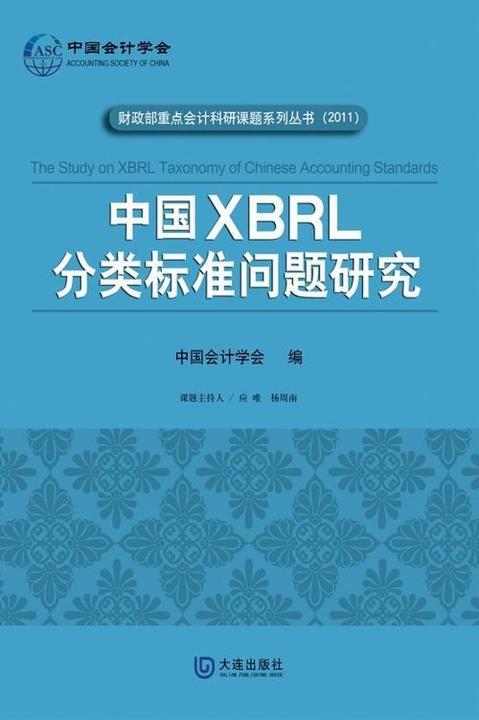 财政部重点会计科研课题系列丛书(2011) 中国XBRL分类标准问题研究
