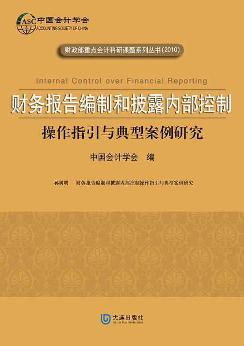 财务报告编制和披露内部控制操作指引与典型案例研究