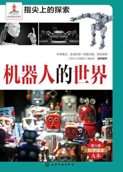 机器人的世界