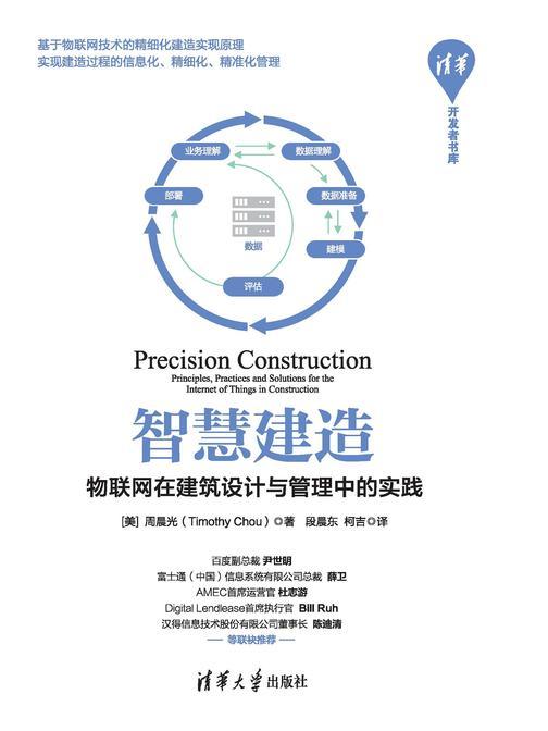 智慧建造--物联网在建筑设计与管理中的实践