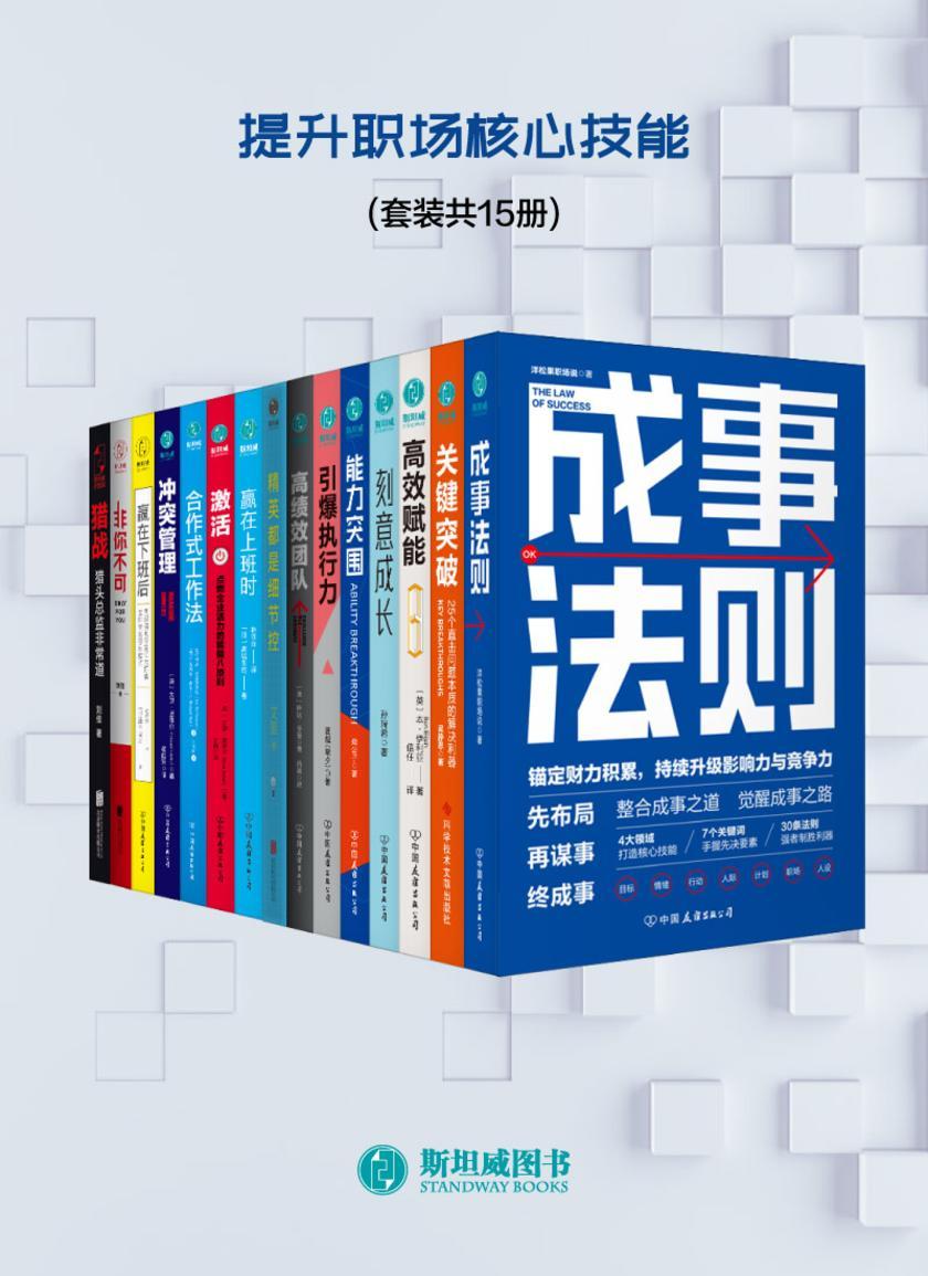 提升职场核心技能(大宝共15册)