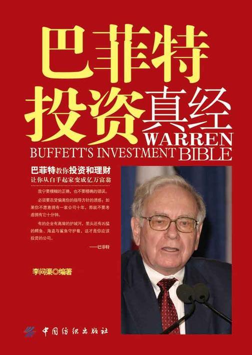 巴菲特投资真经(仅适用PC阅读)