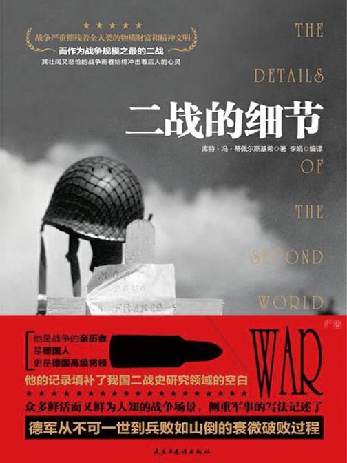 二战的细节
