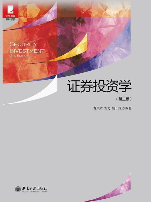 证券投资学(第三版)(光华书系·教材领航)