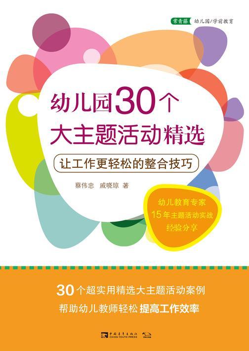 """幼儿园30个大主题活动精选:让工作更轻松的整合技巧(入选《中国教育报》和中国教育新闻网""""全国教师暑期阅读推荐书目"""",著名幼儿教育专家全新力作,30个好用主题活动"""
