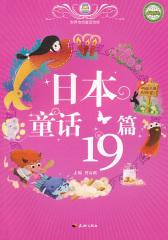 世界传世童话宝库:日本童话19篇
