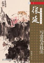 国画名师指导——张延东写意花卉技法(试读本)