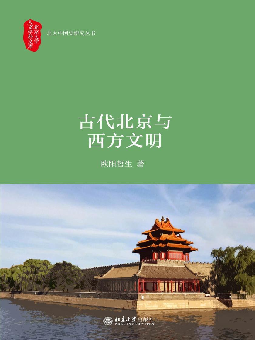 古代北京与西方文明
