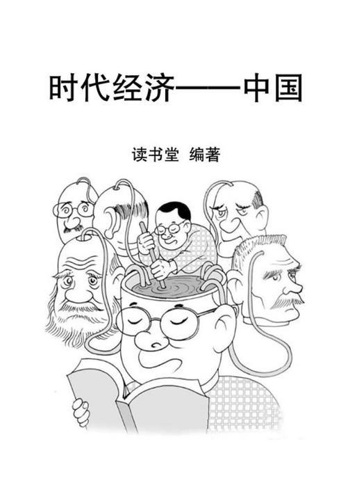 时代经济——中国