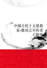 中国古代十大思想家-德功言不朽者王阳明(上)