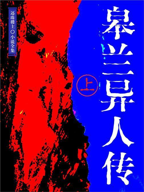 皋兰异人传(上)(还珠楼主小说全集)