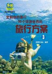 定制你的旅行——50个环游世界的旅行方案3