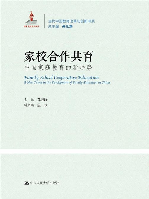 家校合作共育:中国家庭教育的新趋势(当代中国教育改革与创新书系)