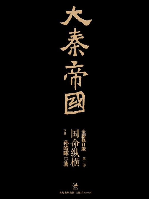 大秦帝国:第二部国命纵横 下卷【精装】